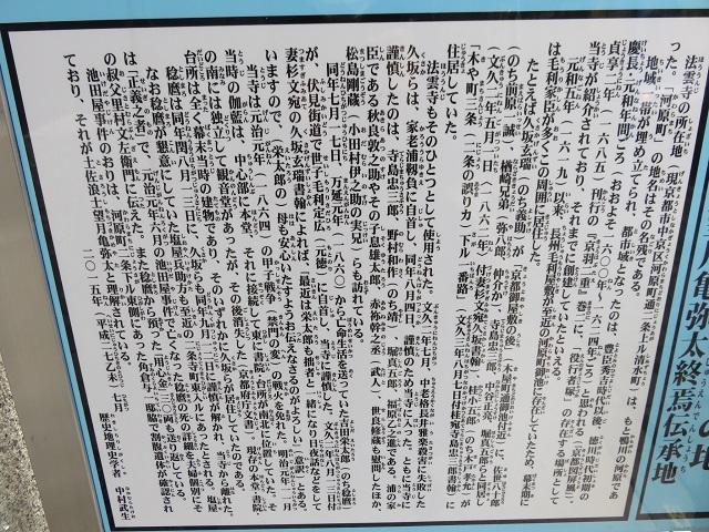 IMG_2675 法雲寺