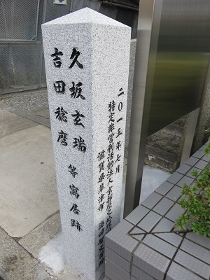 IMG_2680 法雲寺