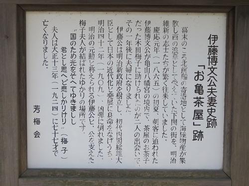 IMG_1823 お亀