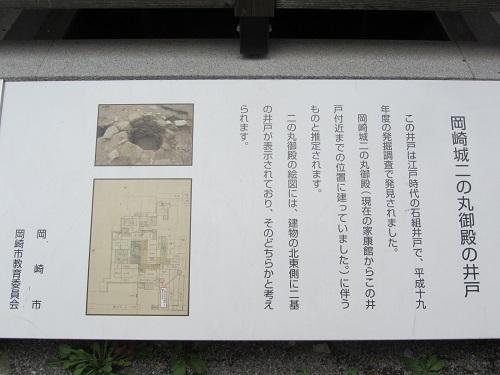 IMG_8036 井戸