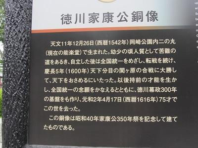 IMG_8044 銅像