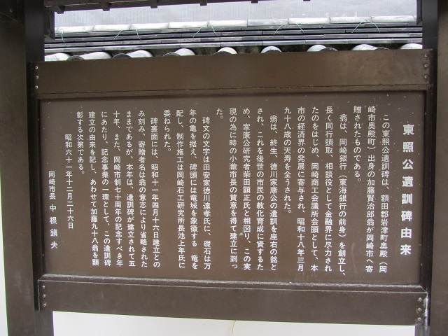 IMG_8054 遺訓碑