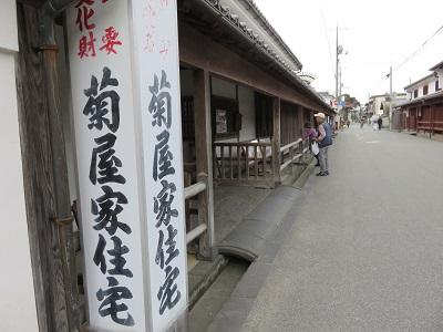 IMG_1260 菊屋家