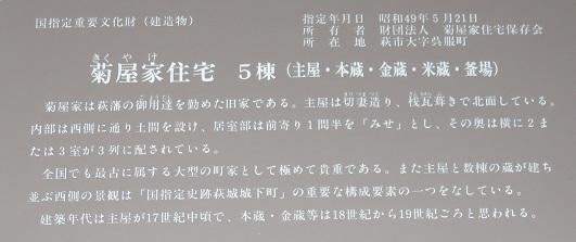IMG_1262 菊屋家
