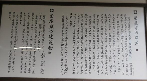 IMG_1263 菊屋家