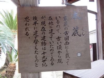 IMG_1314 本蔵