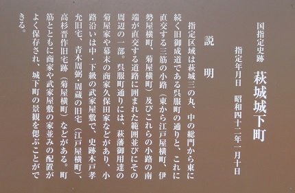 IMG_1250 萩城下町