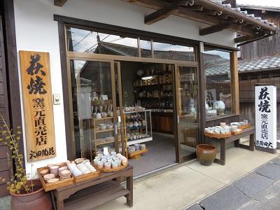 IMG_1254 萩城下町