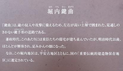 IMG_1338 堀内