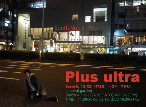 art fair +plus-ultra/ tern2(12/22-24)搬入完了・・・