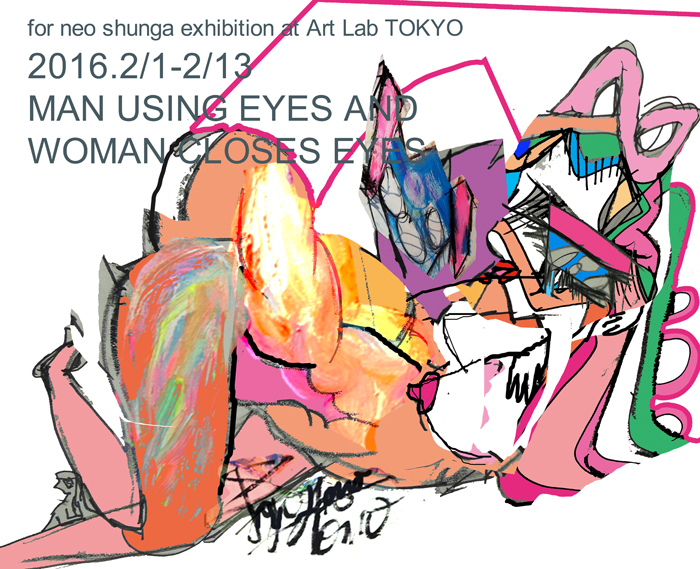 NEO春画展 2/1−2/13 ART LAB TOKYOにて開・・・
