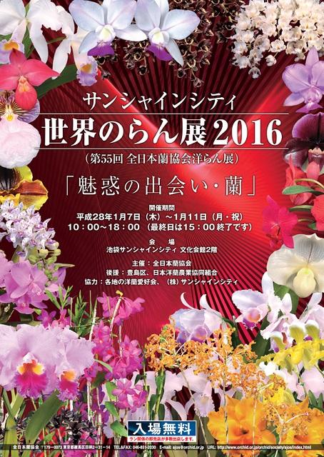 サンシャインシティ 世界のらん展2016