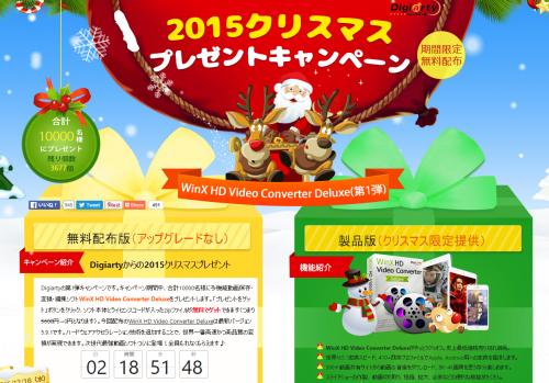 WinX_HD_Converter_2015_001.png