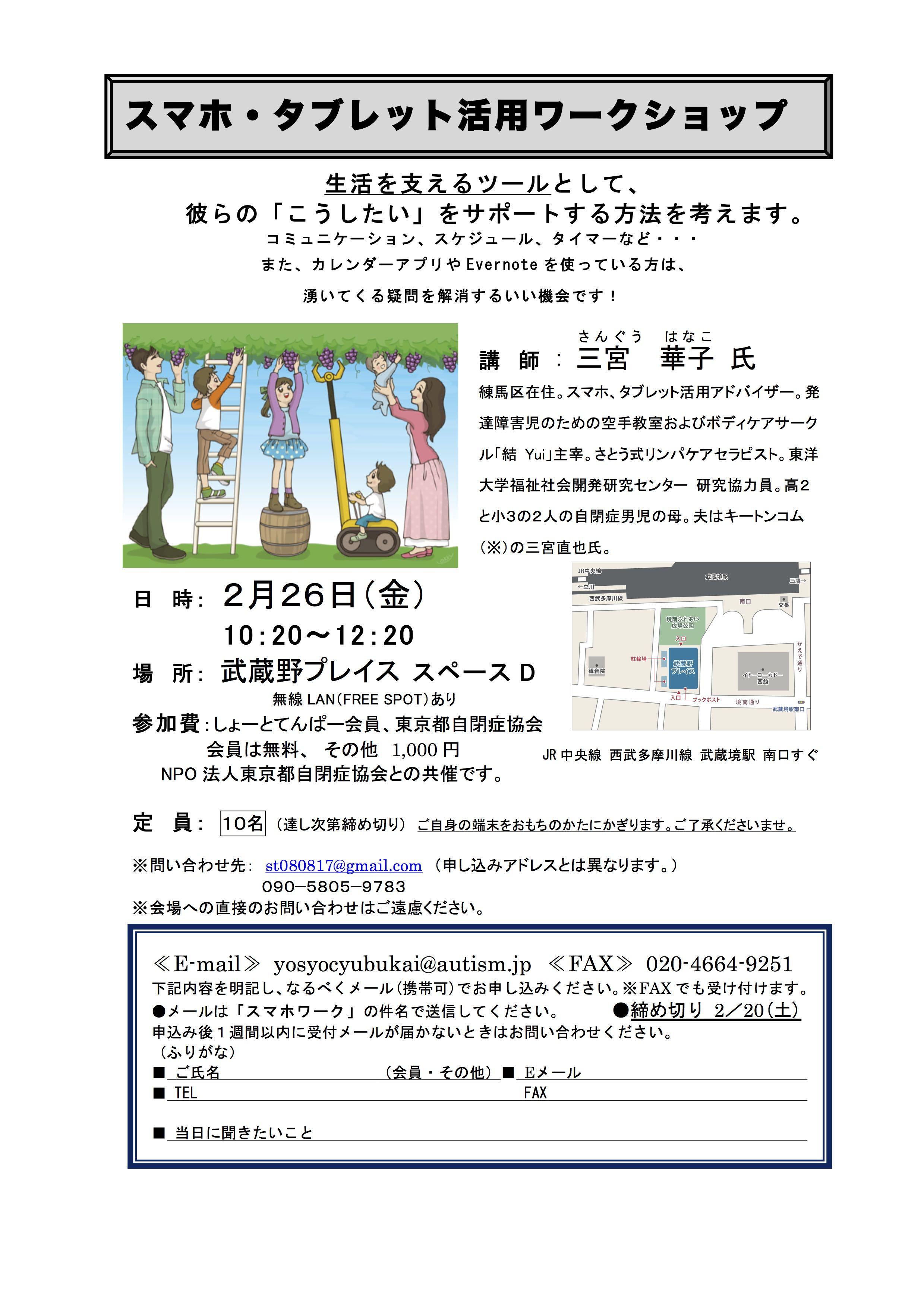 20160226三宮さんSTFB用