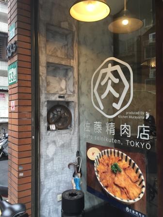佐藤精肉店 (6)