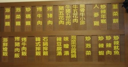 韓国食堂 (4)