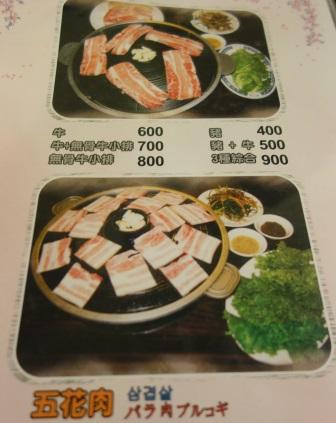 韓国食堂 (5)