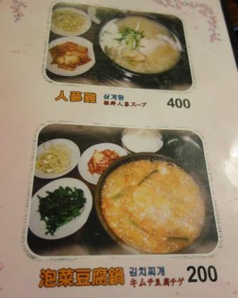 韓国食堂 (2)