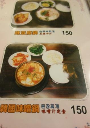 韓国食堂 (3)