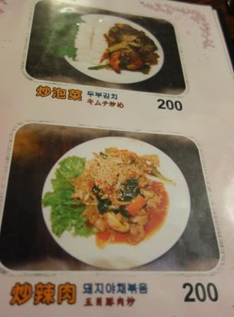 韓国食堂 (6)