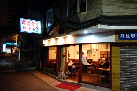 韓国食堂 (22)