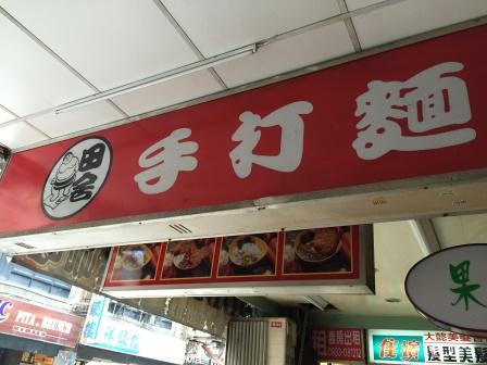 田舎手打麺 (1)