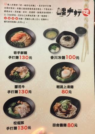 田舎手打麺 (2)