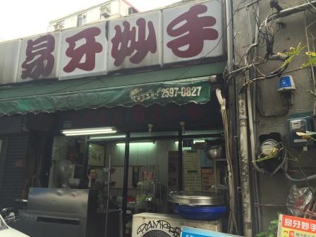 易牙妙手魚丸店 (1)
