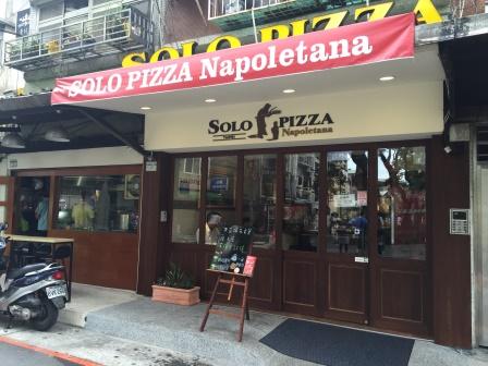 Solo Pizza Napoletana 台北店 (12)