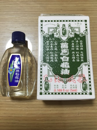 白花油 (3)