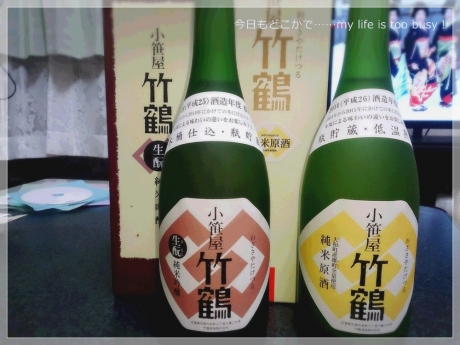 151217-1竹鶴