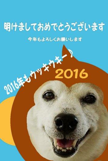 2016年賀状01