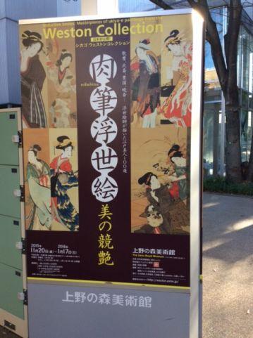 151219上野の森美術館