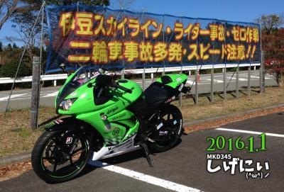 2016_NewYear_Blog