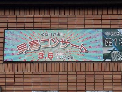12回早春コンサート