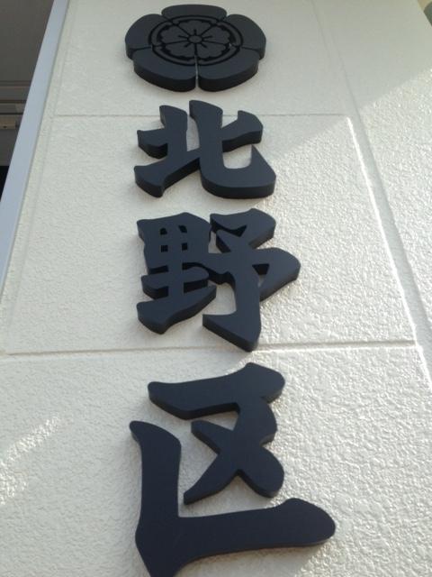 北野区地車庫3