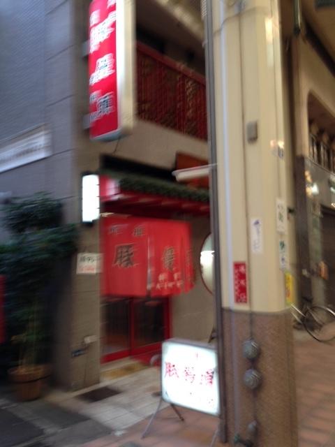 老祥記支店