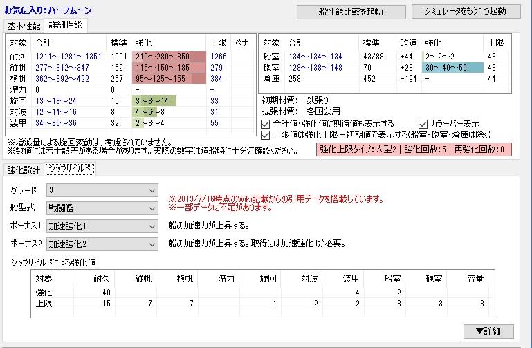 116_ハーフムーン_05