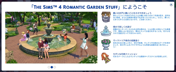Romantic Garden1-1