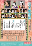 kabukiza_201602fffl_9378757235104804566216b9ad98eb47.jpg