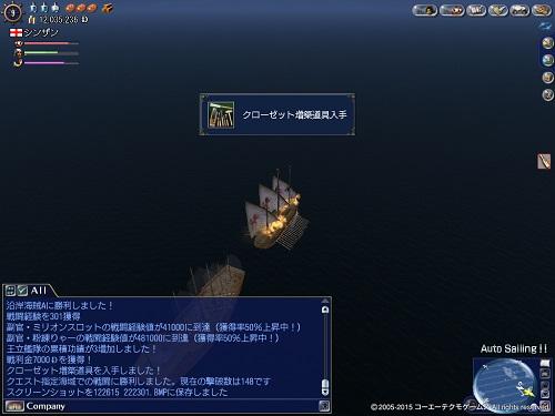 沿岸海賊クロー