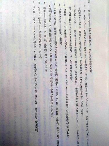 センター入試にロリコンホモ小説(BL・やおい)が