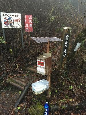 058両神山