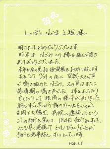なごみちゃん手紙