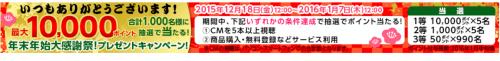 gen_nennmatsu_12_19.png