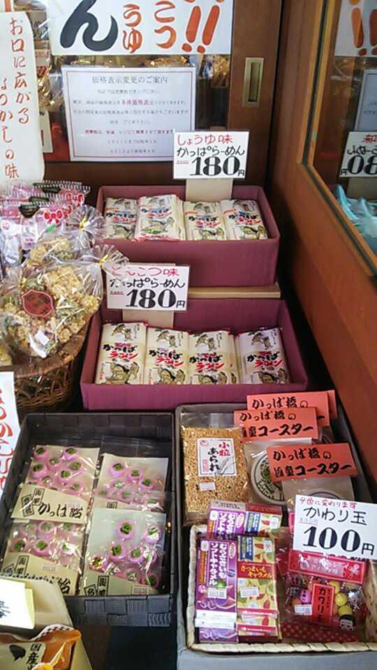 浅草の河童グッズとたばこと塩の博物館(河童の続編こぼれ話)2