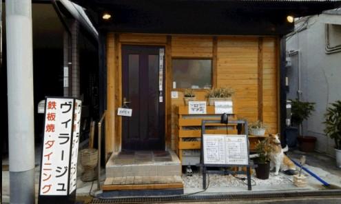 ステーキ 大阪 城東区|鉄板焼ダイニング ヴィラージュ