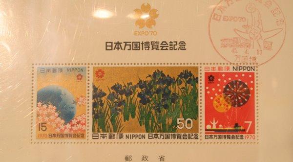2008-10-17 万博自然文化園 017 万国博覧会開催当時の記念切手、展示品 600×331