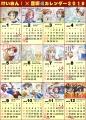 calendar2016b.jpg