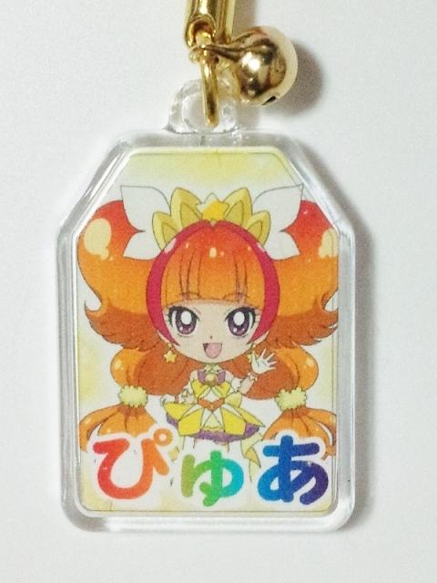 キュアトゥインクル名前入りアクセサリー★